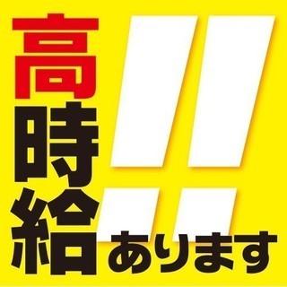 【1/31まで‼入社祝金10万円】高岡中心地♪