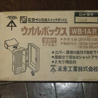ウォールボックスWB-1AR(屋根付赤)