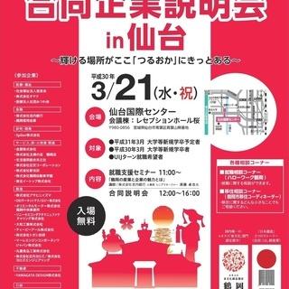 鶴岡市 合同企業説明会in仙台の画像