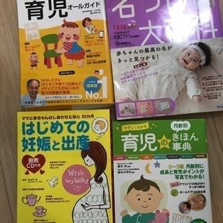 【美品】育児本セット