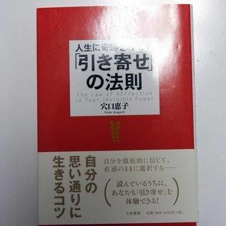 引き寄せの法則 書籍 穴口恵子