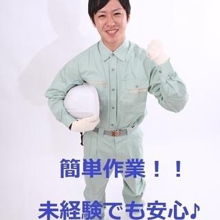 【人気工場求人】短期でも長期でも大歓迎!!!