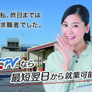 ピッカピカの新工場!シニアの方も大歓迎!決まった通りにするだけのカンタン軽作業!重たいものはありません!日払いOK(KY-瀬戸) − 愛知県