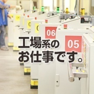 ピッカピカの新工場!シニアの方も大歓迎!決まった通りにするだけのカンタン軽作業!重たいものはありません!日払いOK(KY-瀬戸) - アルバイト