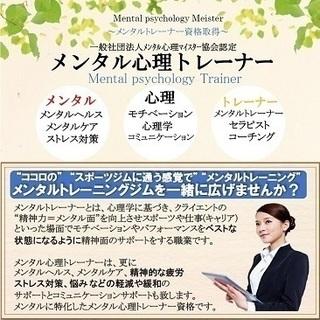 [Basicコース]メンタル心理トレーナー資格認定講座(2日間コー...