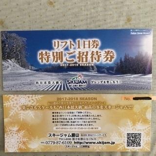 スキージャム勝山リフト1日券(2枚セット)