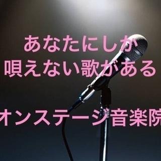 カラオケ ボイトレ 歌唱法 オンステージボーカルクリニック - 音楽