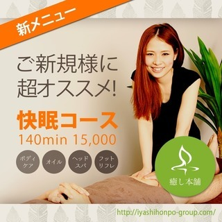 【癒し本舗:神戸】有資格者多数!他店で満足できなかった方は、一度...