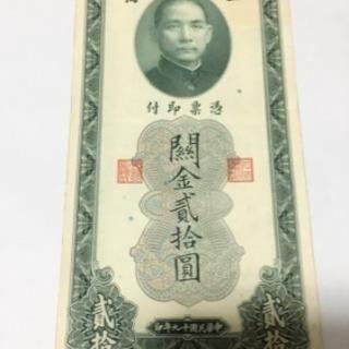 民國 上海 中央銀行 紙弊 本物