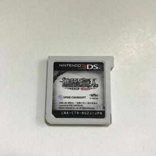 3DS 進撃の巨人 chain