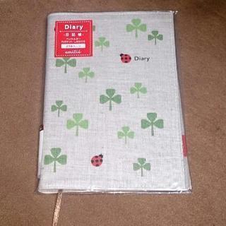 日記帳  (256ページあり)