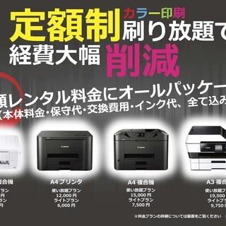 ※『カラー印刷し放題の定額サービス』をご存知ですか???