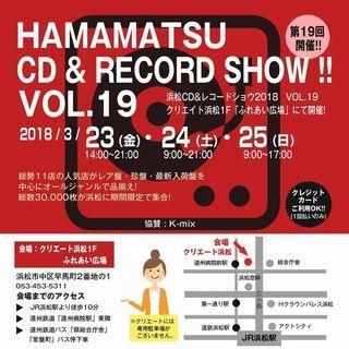 第19回浜松CD&レコードショウ2018