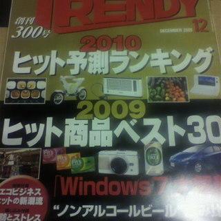 2009年12月 日経トレンディ 創刊300号