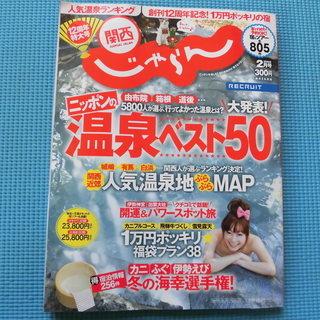 関西じゃらんニッポンの温泉ベスト50