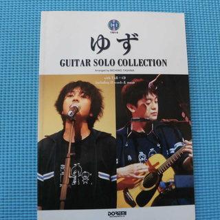 ゆずギターソロ・コレクション(CD無し)