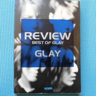 GLAY・REVIEW ベスト・オブ・グレイ