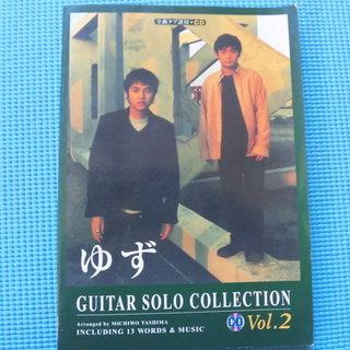 ゆずギター・ソロコレクション2(CD無し)