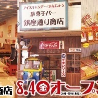 駄菓子バーで働けるスタッフ募集中