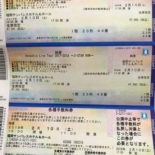 絢香 2018年2月10日 ライブ ペアチケット