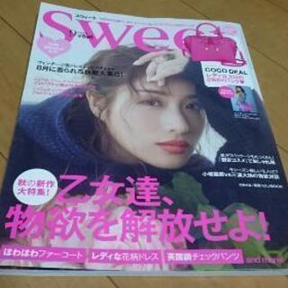 スウィート Sweet 2017年 9月号 石原さとみ 宝島社