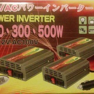 DC/AC  300W  パワー インバーター