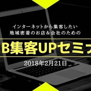 Web集客UPセミナー【2/21夜】~インターネットから集客したい...