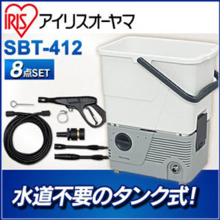 タンク式高圧洗浄機「新品未使用」