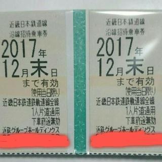 本日午前中引き取り限定!値下げ近鉄株主優待券12月末日まで二枚セット