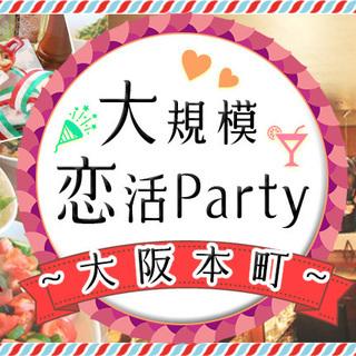 1月20日(1/20)  『大阪本町』【MAX150名♪】駅チカ★...