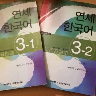 韓国語の勉強をされている方必見☆延世大学 語学堂の教科書を2冊セ...