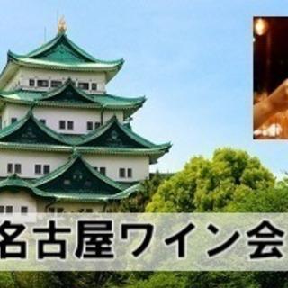 名古屋ワイン会 フォロワー募集