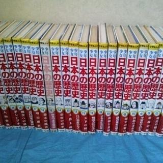 学習まんが 日本の歴史 全20巻+別巻1.2巻 計22巻セット ...