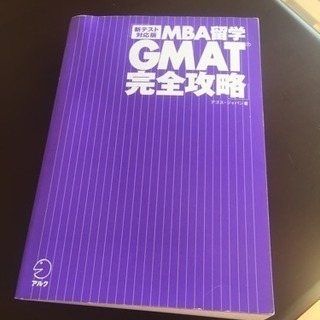 GMAT完全攻略