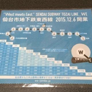 新品未使用 仙台市地下鉄東西線WE オリジナル クリーナークロス