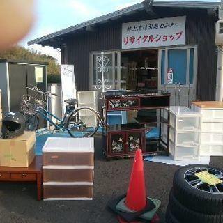 地元の中古市場、井上急送リサイクルショップです。本日も、約100...