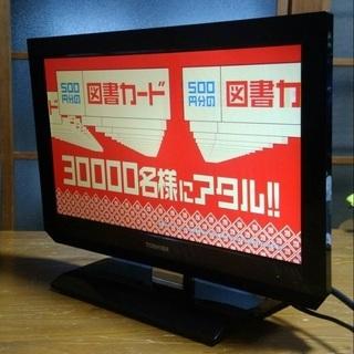 東芝19型テレビ 19AC2 2011年製