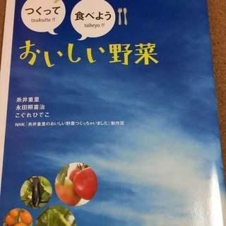 【つくって食べよう おいしい野菜】糸井重里★送料無料