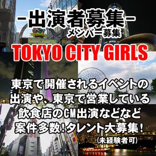 TOKYO CITY GIRLS GROUP 出演者・メンバー募集
