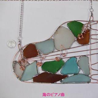 ハンドメイド 全て手作り シーグラス タイトル:海のピアノ曲