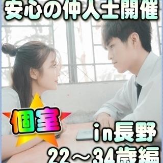 ☘長野婚活・個室パーティー☘2/25(日)11時~in長野市☆22...