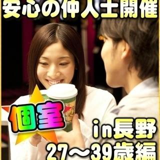 ☘長野婚活・個室パーティー☘2/25(日)13時~in長野☆27歳...