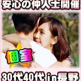 ☘長野婚活・個室パーティー☘2/25(日)15時~in長野市☆30...