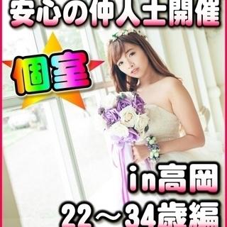 ☘富山婚活・個室パーティー☘2/25(日)11時~in高岡市☆22...