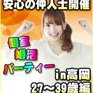 ☘富山婚活・個室パーティー☘2/25(日)13時~in高岡市・27...
