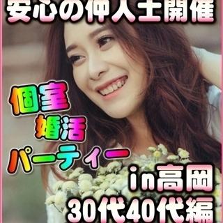 🐶富山婚活・個室パーティー🐶2/25(日)15時~in高岡市<30...