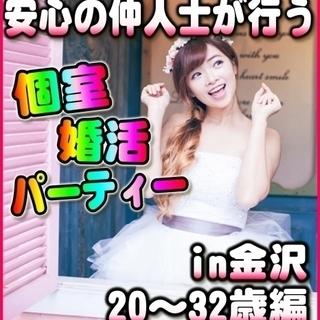 🐶石川婚活・個室パーティー🐶2/25(日)11時~in金沢市<20...