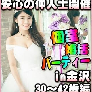 🐶石川婚活・個室パーティー🐶2/25(日)15時~in金沢市<30...