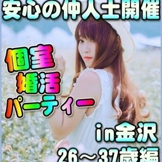 """""""""""石川婚活・個室パーティー"""""""" 2/25(日)13時~in金沢市..."""