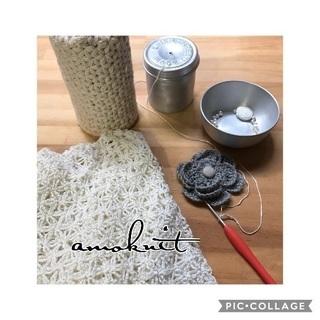 編み物教室amo-knit